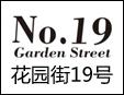 花園街19號