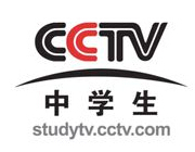 cctv中學生頻道