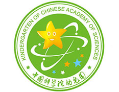 中國科學院幼兒園