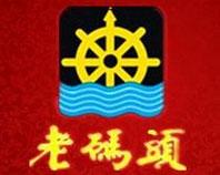 老码头火锅
