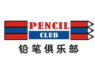 鉛筆俱樂部