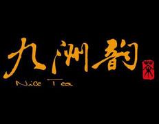 九洲韻茶葉