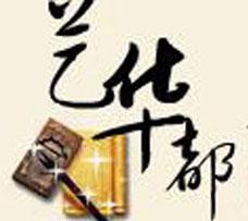 艺华古典家具