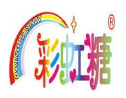 彩虹糖童裝