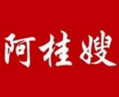阿桂嫂米线