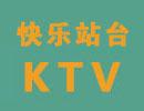 快樂站臺KTV