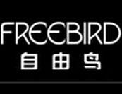 自由鸟服饰