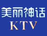 美丽神话KTV