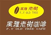 风雅老树咖啡