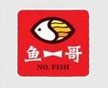 鱼一哥火锅