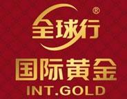全球行國際黃金