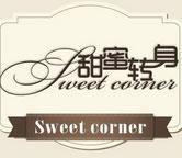 甜蜜转身甜品