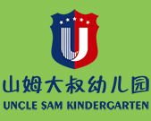 山姆大叔幼兒園