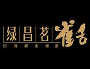綠昌茗茶業