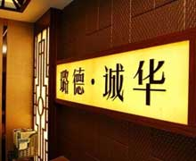 璐德诚华中医养生馆