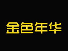 金色年华KTV