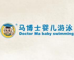 馬博士嬰兒游泳館