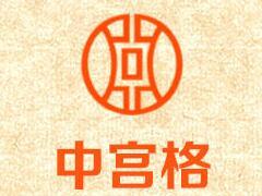 中宮格練字