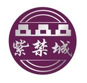紫禁城漆業