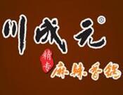 川成元麻辣香鍋