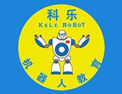 科樂機器人教育