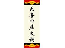 天喜四层火锅