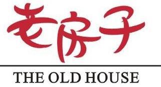 老房子食府