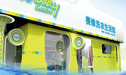 赛维干洗店招商视频