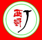 聚西蜀火鍋
