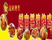 越南摇滚烤鸡