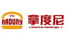 拿度尼漢堡