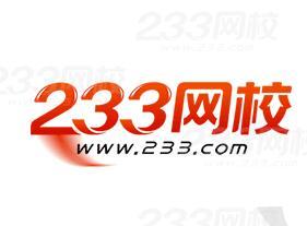 233网校