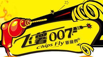 飞薯007