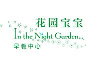 花園寶寶早教中心