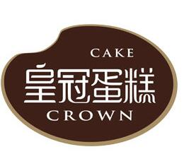 皇冠蛋糕店