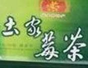 土家族眉茶