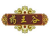 药王谷健康馆