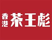 香港茶王彪