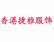 香港捷雅服飾