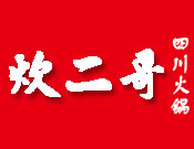 炊二哥火锅