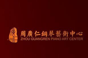 周廣仁鋼琴藝術中心