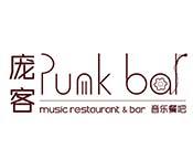 庞客音乐餐吧