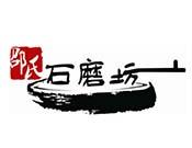 邵氏五谷養生石磨坊