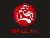 渝江水火锅