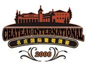名庄国际葡萄酒窖