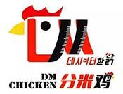 DM分米雞