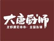 大唐厨师龙虾遇见串串