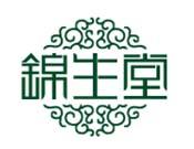 錦生堂茶麩養發館