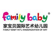 家寶貝藝術幼兒園