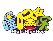 嘻哈樂兒童樂園